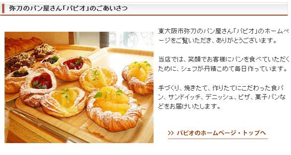 東大阪のパン屋さん パピオのホームページへ